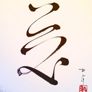 """Compassion"" shodo (Asian ink calligraphy) by Patricia Larkin Green"