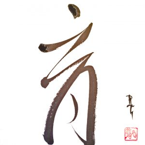 """Nurture"" shodo (Asian ink calligraphy) by Patricia Larkin Green"