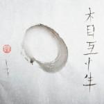 Reciprocity ensō by Patricia Larkin Green