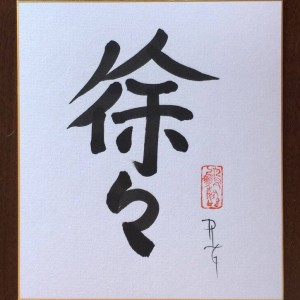 徐々 Steady Growth by small increments, Shodo by Patricia Larkin Green is the 2017 motto for 2017 for Chicago Keikokai Meifu Shinkage Ryu